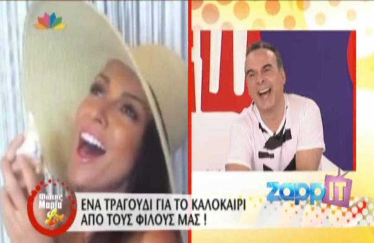 Oι celebrities τραγουδούν «Καλό καλοκαίρι» στον Φώτη και την Μαρία! | Newsit.gr