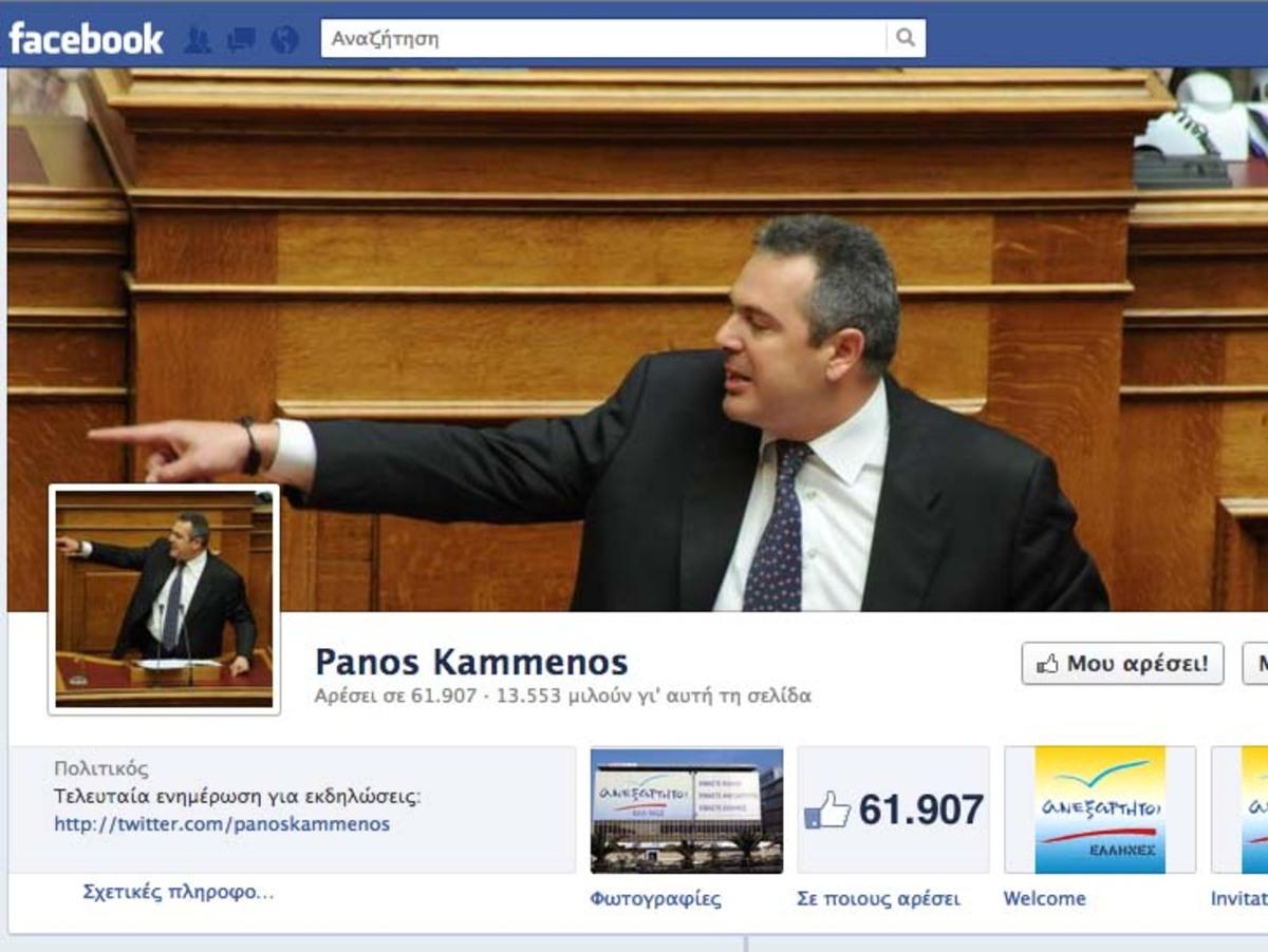 Στο Facebook ανέβασε το πρόγραμμα του κόμματός του ο Π.Καμμένος | Newsit.gr