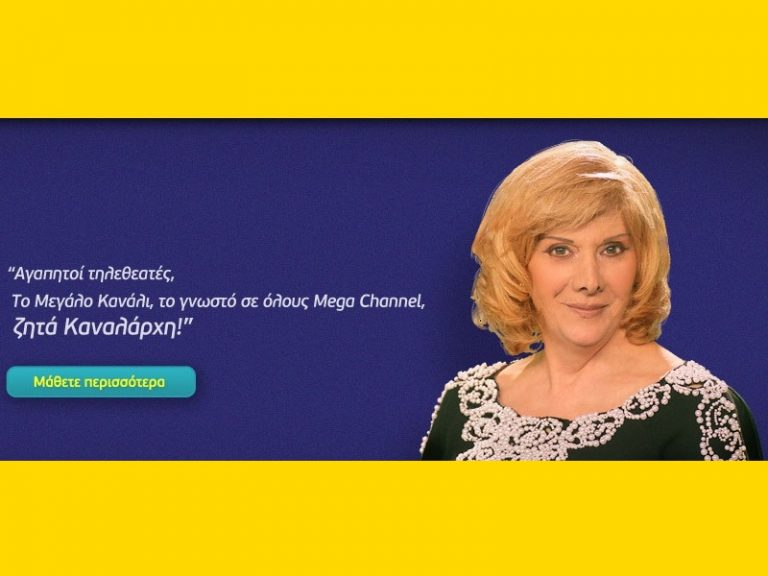 Τι ζητάει η Κέλλυ Σακάκου από τους τηλεθεατές του MEGA; | Newsit.gr