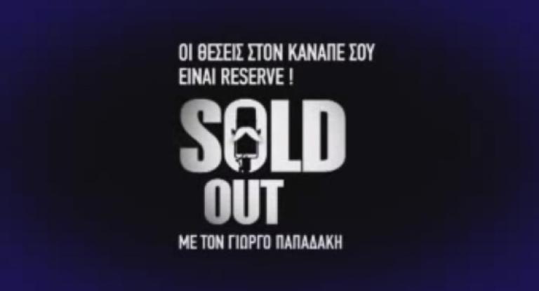 Δείτε το τρέιλερ για τη νέα εκπομπή του Γιώργου Παπαδάκη!   Newsit.gr