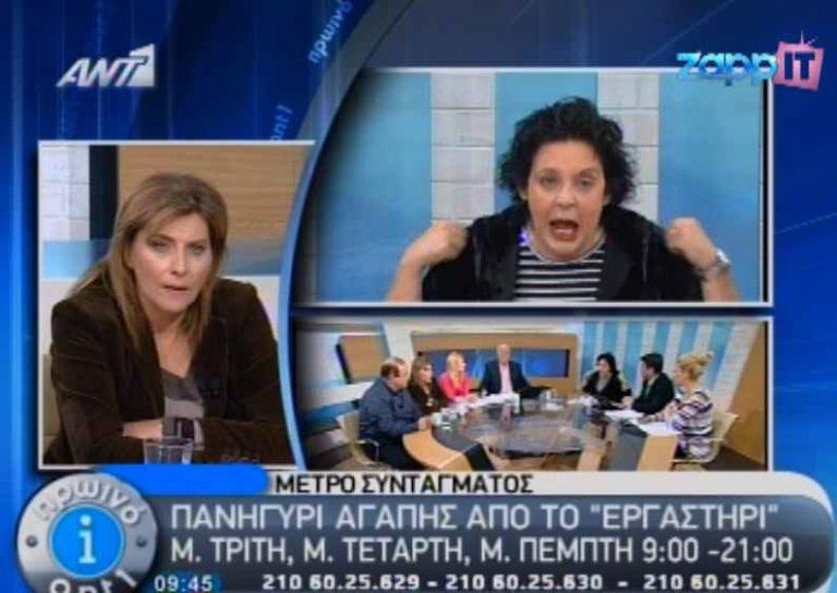 Ξέσπασε η Λιάνα Κανέλλη για τα επιδόματα των ΑμεΑ! | Newsit.gr