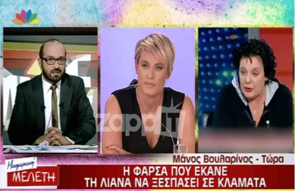 H απάντηση της «Συντέλειας» για τη φάρσα και το ξέσπασμα της Λιάνας Κανέλλη! | Newsit.gr