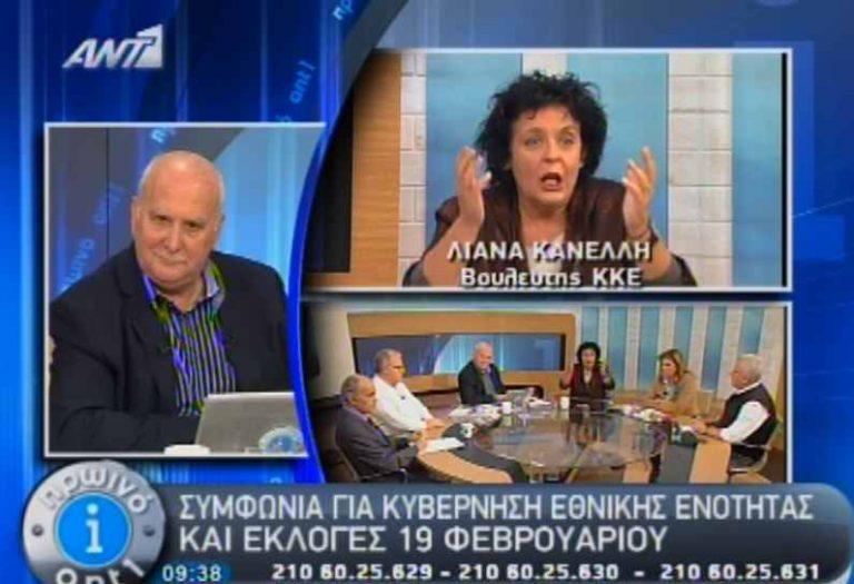 Κανέλλη: » Ο ελληνικός λαός θα πάρει από τα τρία το …μακρύτερο»! | Newsit.gr