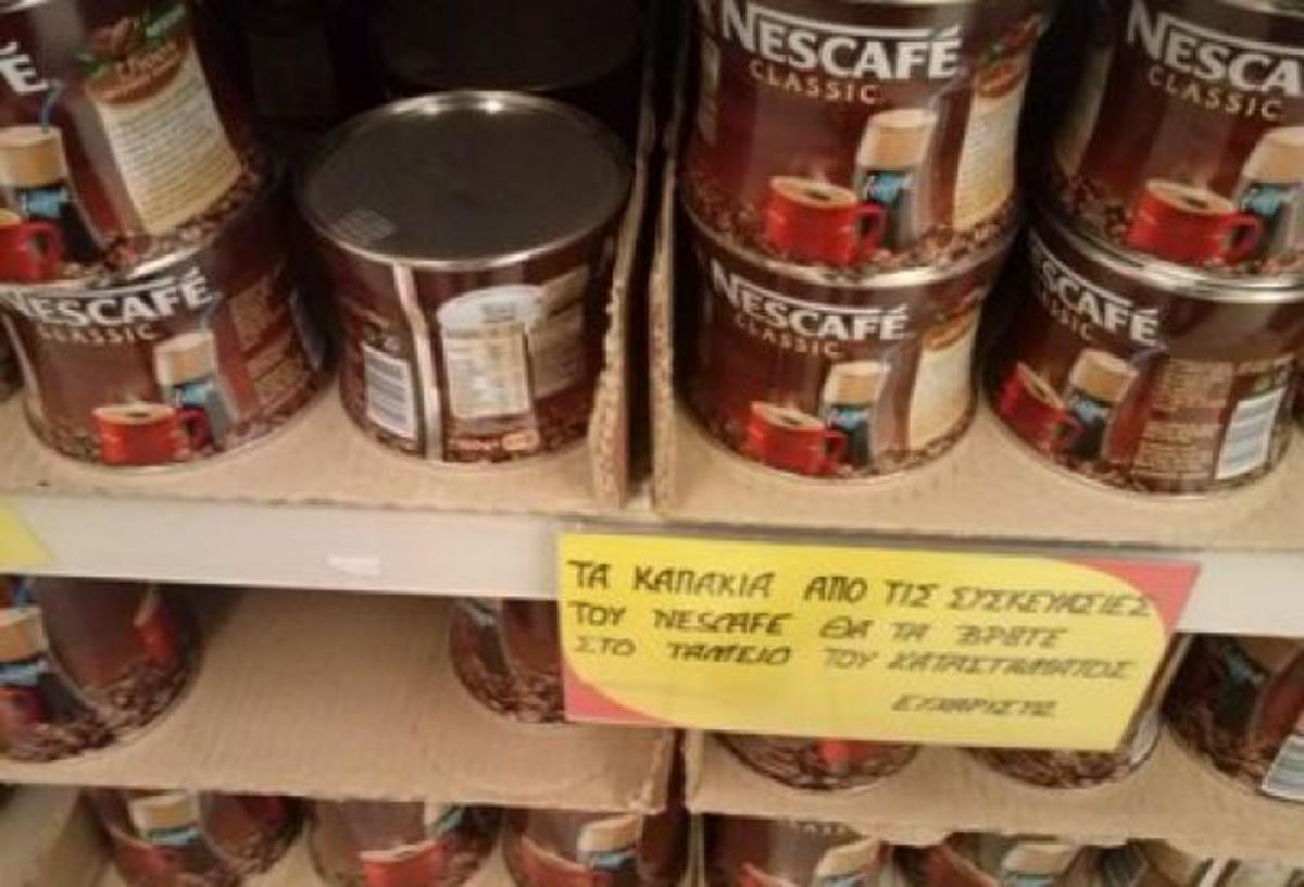 Αλυσίδα σούπερ μάρκετ βρήκε τρόπο για να γλιτώσει από τις κλοπές… καφέ – ΦΩΤΟ | Newsit.gr