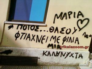 Τρίκαλα: Ξύπνησε και είδε στον τοίχο του σπιτιού της αυτή την εικόνα – Χαμός ανήμερα του Αγίου Βαλεντίνου (Φωτό)!