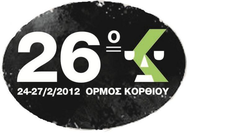 «Πράσινο» καρναβάλι στην Άνδρο! | Newsit.gr