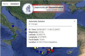 Σεισμός 4,3 Ρίχτερ ανοιχτά της Καρπάθου