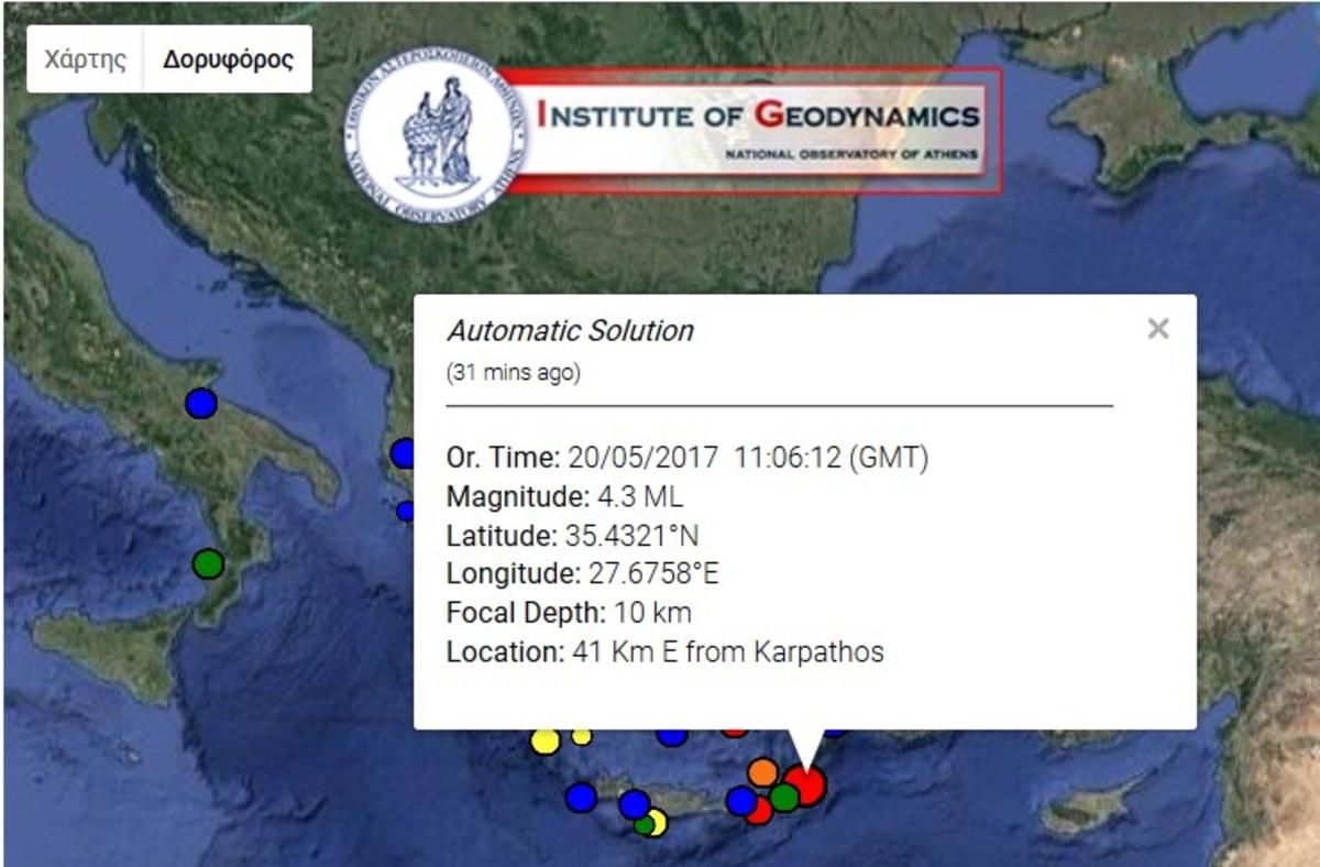 Σεισμός 4,3 Ρίχτερ ανοιχτά της Καρπάθου | Newsit.gr
