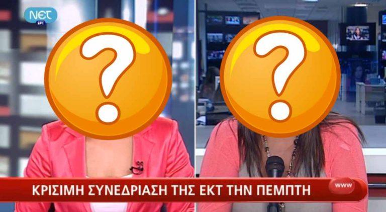 Οι ίδιες παρουσιάστριες της ΝΕΤ φόρεσαν ακριβώς τα ίδια ρούχα ξανά!   Newsit.gr