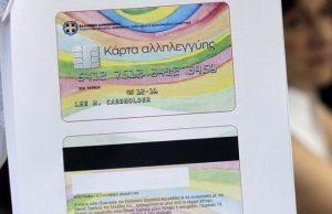 Κάρτα σίτισης: Πότε θα μπουν λεφτά στις κάρτες