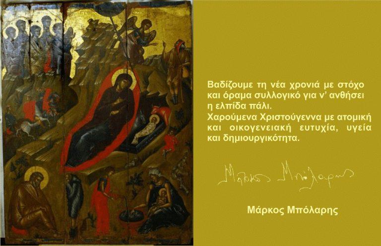 Ποιες ευχετήριες κάρτες επέλεξαν οι βουλευτές για τις γιορτές;   Newsit.gr