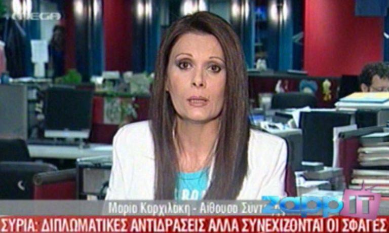 ΔΕΙΤΕ την τελευταία εμφάνιση της Μαρίας Καρχιλάκη στο MEGA!   Newsit.gr