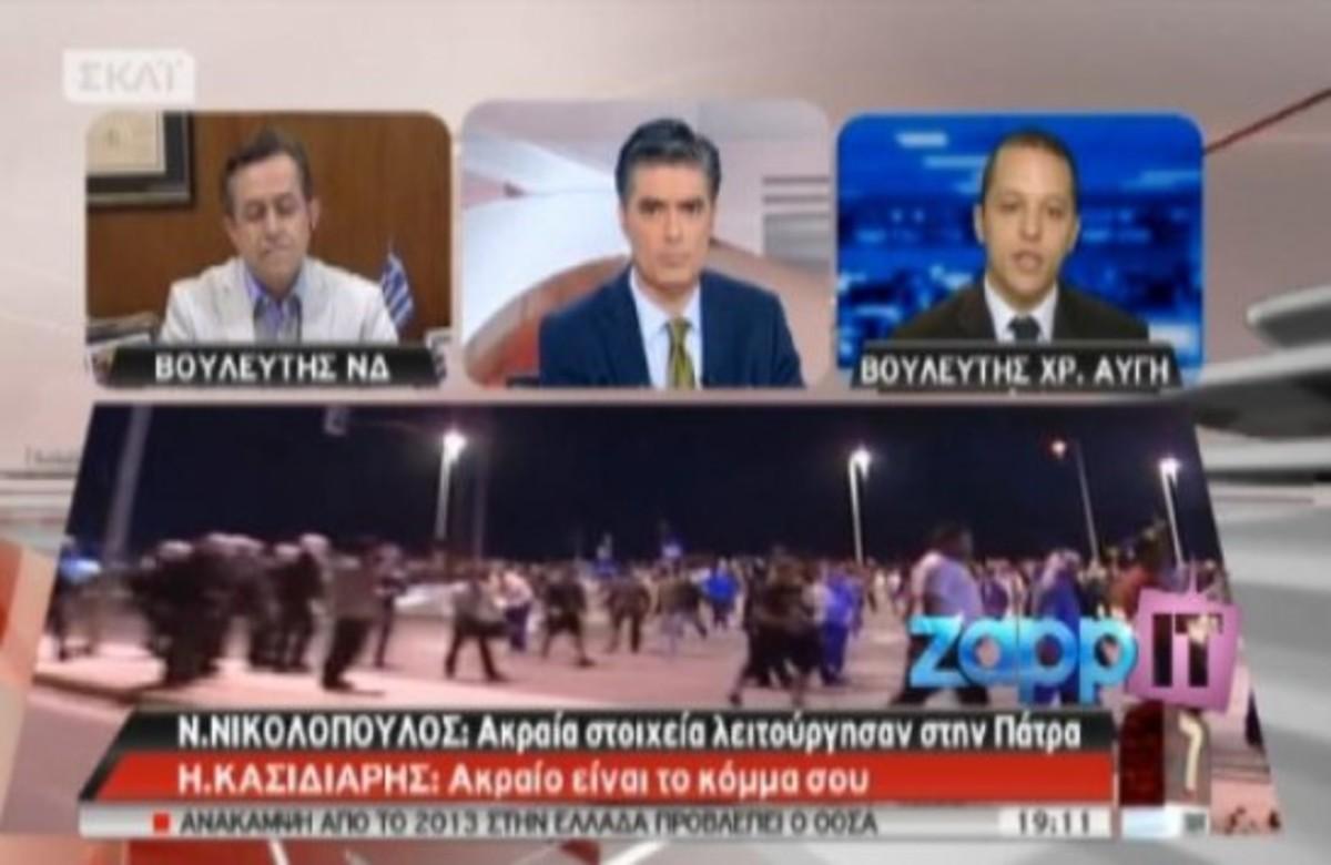 Χρυσή Αυγή: «Παρακρατική οργάνωση η ΝΔ» | Newsit.gr
