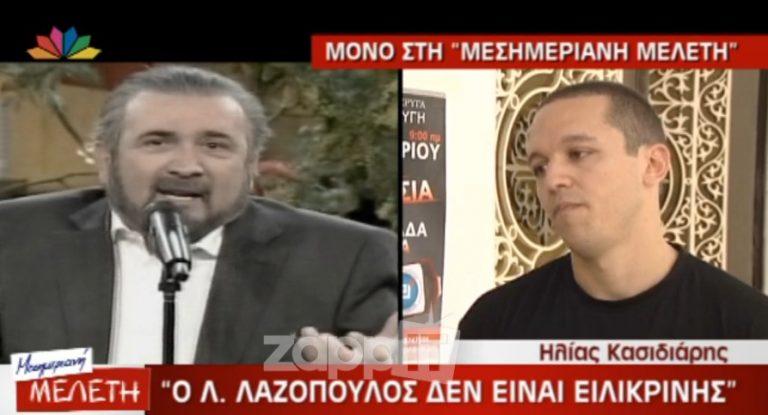 Κασιδιάρης για Λαζόπουλο: «Δεν είναι ειλικρινής» | Newsit.gr