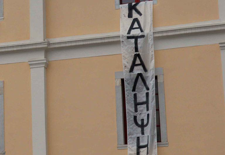 Συνεχίζεται η κατάληψη στο Πανεπιστήμιο Πελοποννήσου | Newsit.gr