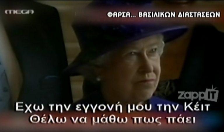 H φάρσα του αιώνα! Η Βασίλισσα Ελισάβετ πήρε τηλέφωνο στο νοσοκομείο που νοσηλεύεται η Κέιτ και… | Newsit.gr