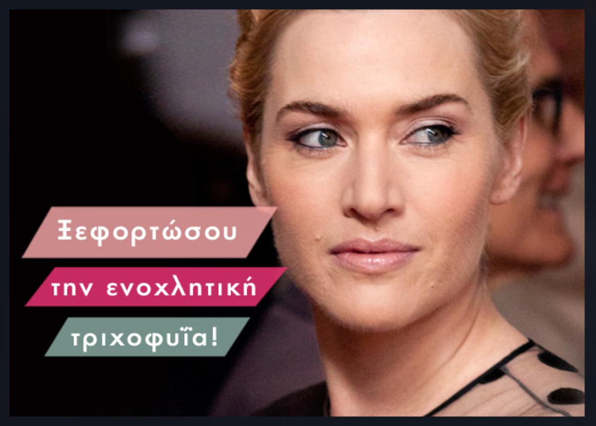 Πώς να ξεφορτωθείς τις τρίχες από το πρόσωπό σου! | Newsit.gr