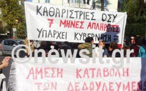 Οι καθαρίστριες του ΟΣΥ που ξέχασε ο ΣΥΡΙΖΑ – Πορεία στη βουλή [pics, vids]