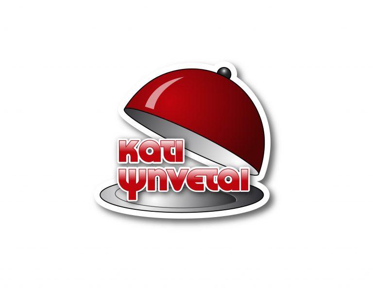 Επίσημα «Κάτι ψήνεται» και «Εφιάλτης» ξεκινούν τα… μαγειρέματα!   Newsit.gr