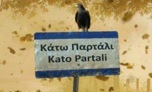 Το «Κάτω Παρτάλι» ερήμωσε… τους απέναντι