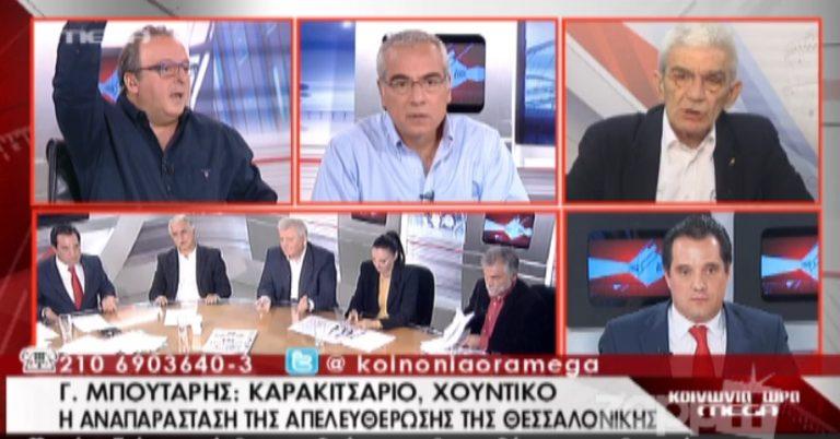 Απίστευτος καβγάς Γεωργιάδη – Μπουτάρη! Οργισμένη αντίδραση Κουντουρά κατά Καμπουράκη! | Newsit.gr