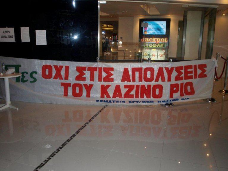 Τι δηλώνει στο Νewsit ο απεργός πείνας, Πρόεδρος των εργαζομένων στο Καζίνο του Ριο   Newsit.gr