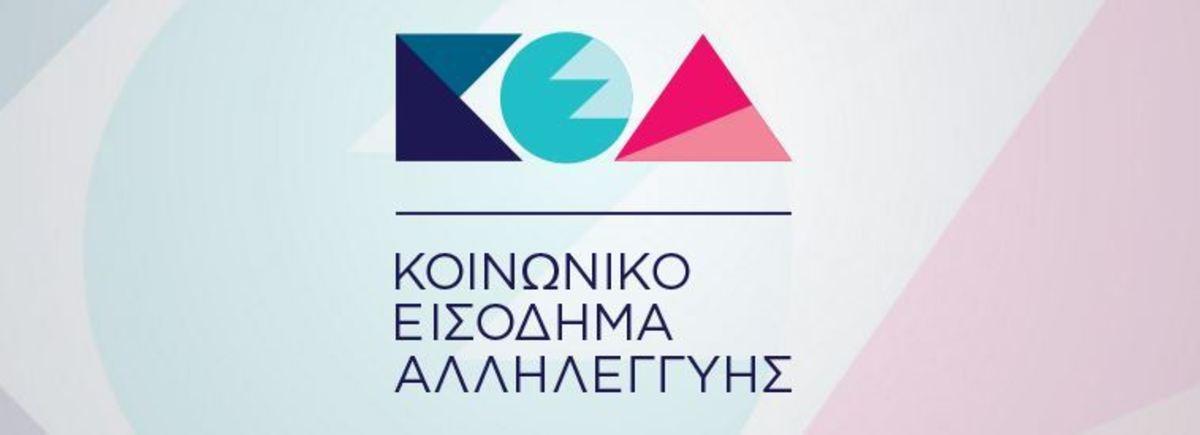 Κοινωνικό Εισόδημα Αλληλεγγύης (ΚΕΑ): Δείτε πότε θα γίνει η πληρωμή | Newsit.gr