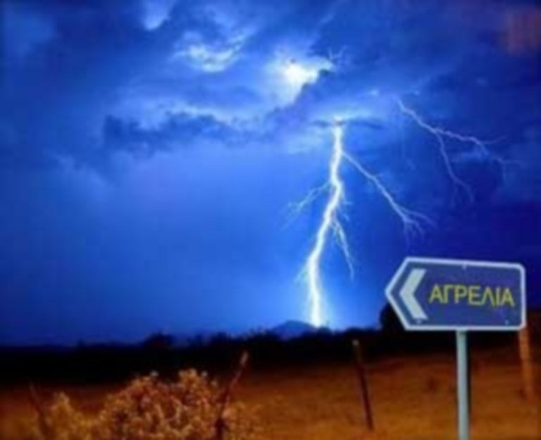 Κεραυνός χτύπησε ηλικιωμένη στην Αγρελιά Τρικάλων | Newsit.gr