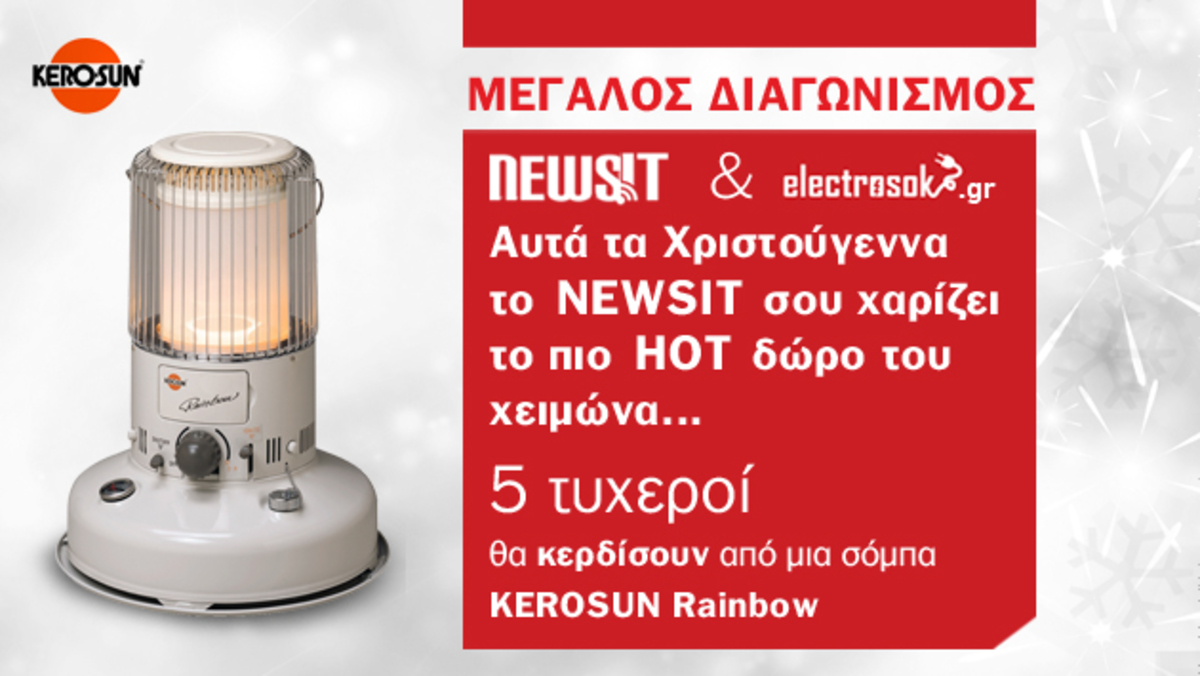Ο μεγάλος διαγωνισμός από το newsit και το electrosok.gr ξεκίνησε! Λάβε κι εσύ μέρος! | Newsit.gr