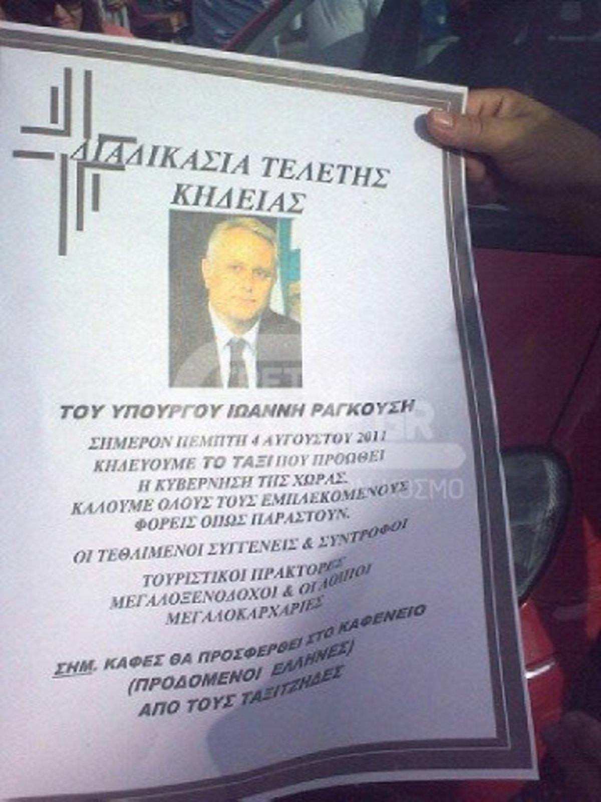 Κάποιοι έχουν ξεφύγει τελείως – Ετοιμάζουν κηδεία στον Ραγκούση | Newsit.gr