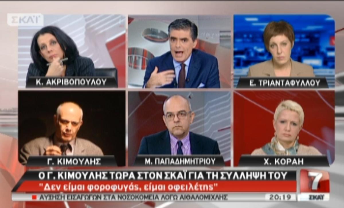 Κιμούλης στο ΣΚΑΪ: «Ποτέ δεν υπήρξα φοροφυγάς» | Newsit.gr