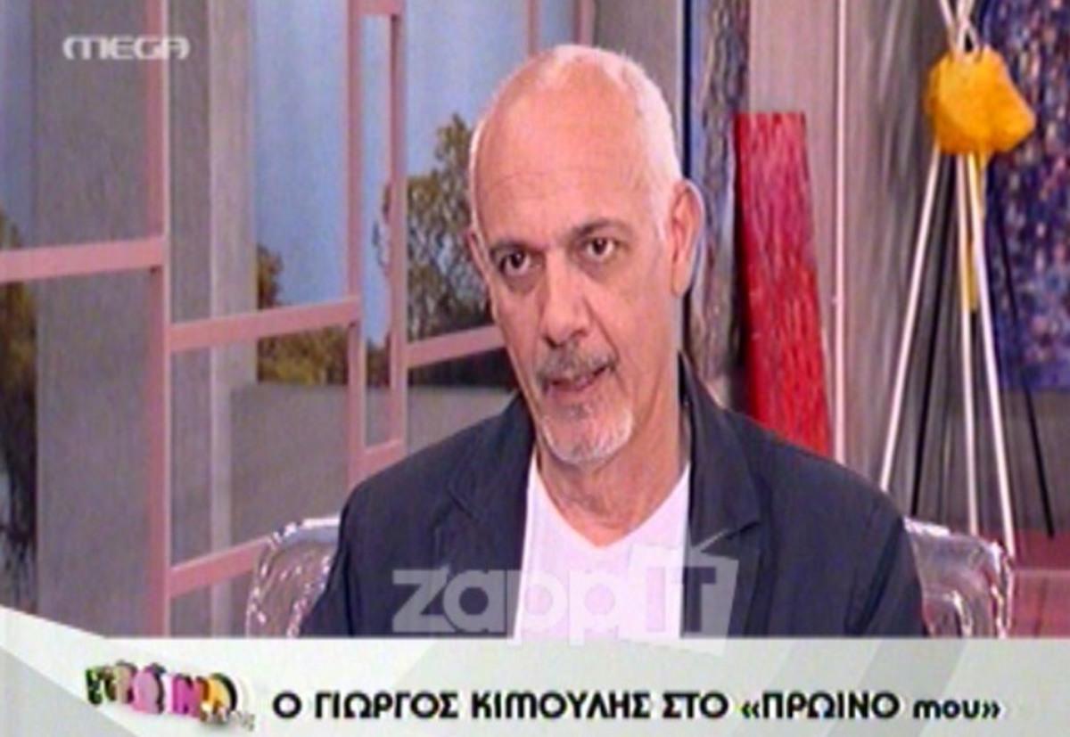 Γιώργος Κιμούλης: «Θα έπρεπε να ψηφίσουμε εντελώς διαφορετικά» | Newsit.gr