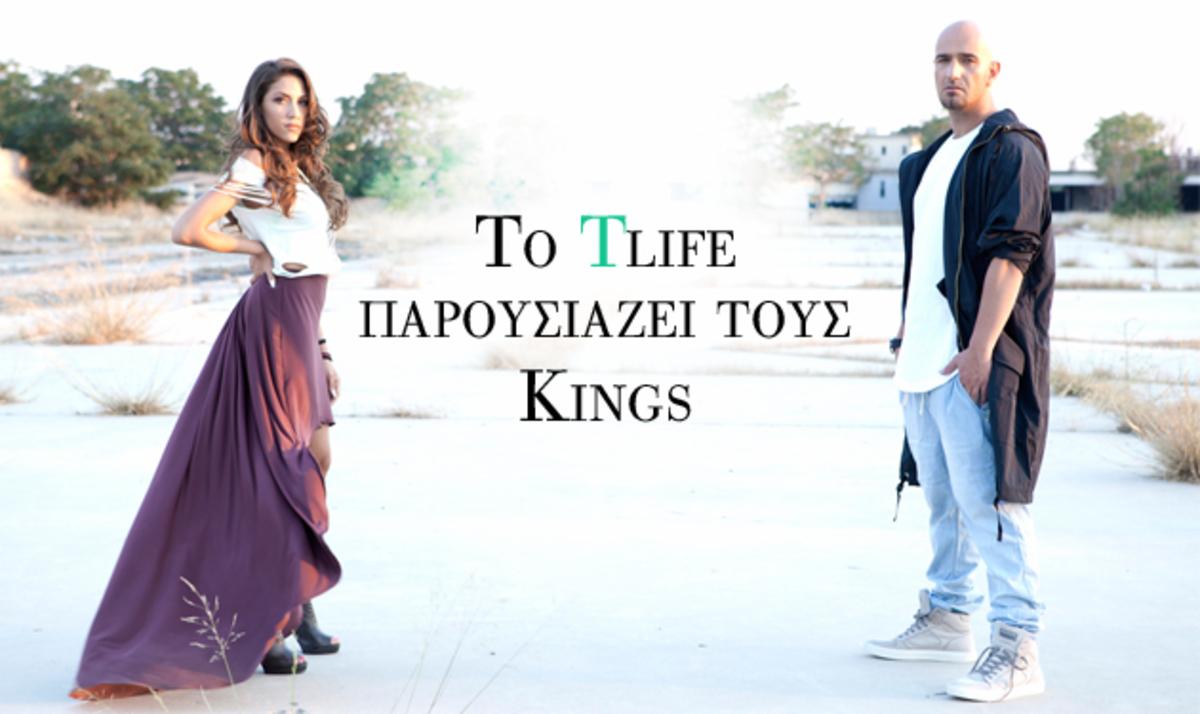 """Kings  Το συγκρότημα που μας ταξιδεύει με το """"Όπου με πας"""" φωτογραφίζεται  και 5a2efe34154"""