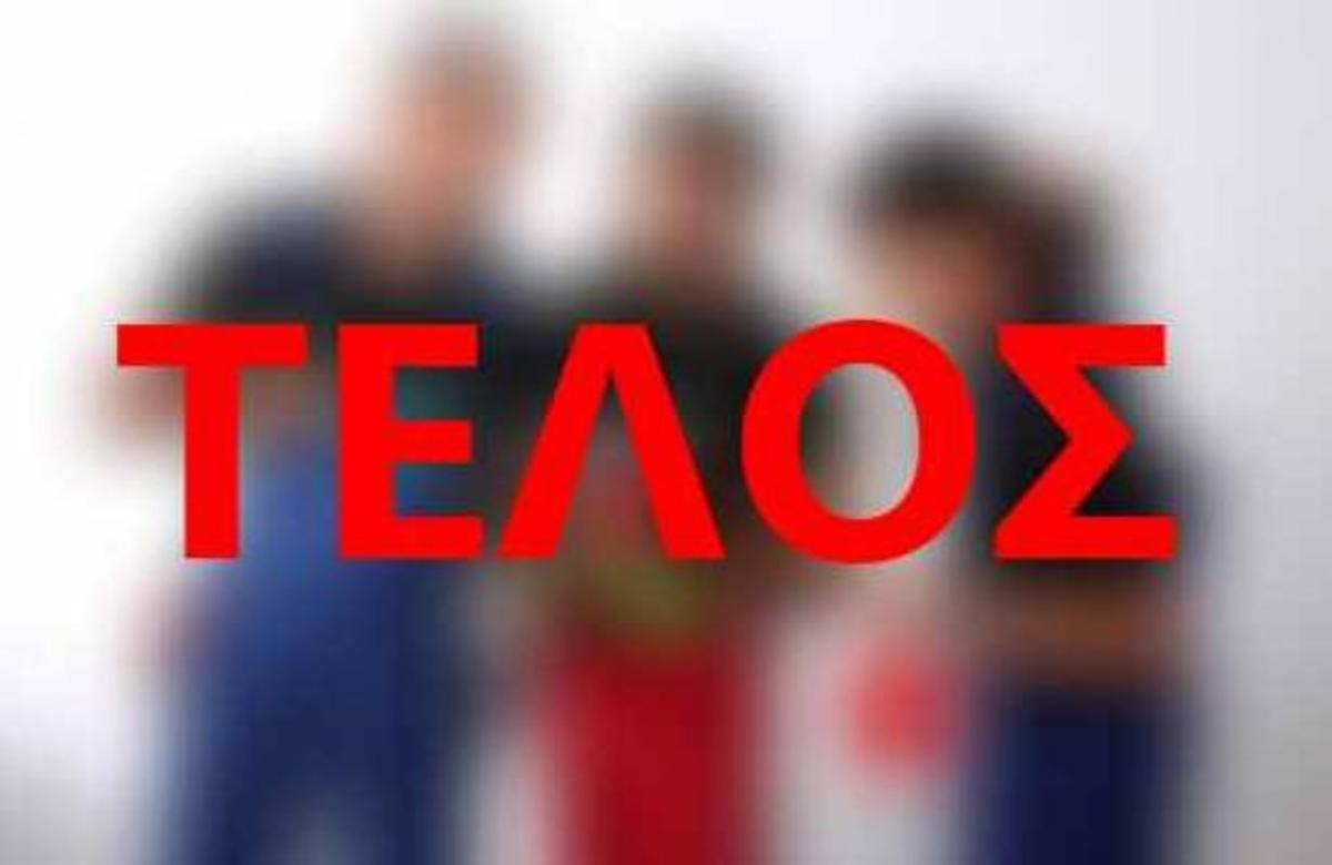 Ποιά εκπομπή του Mega τελειώνει πρόωρα; | Newsit.gr