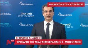 Εκλογές ΝΔ: Η πρώτη δήλωση του νέου προέδρου της Νέας Δημοκρατίας, Κυριάκου Μητσοτάκη