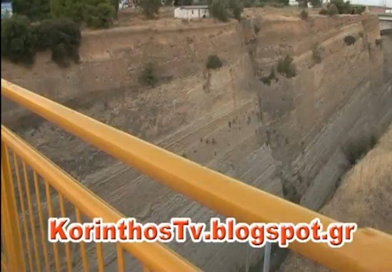 Κόρινθος:Απειλούσε να αυτοκτονήσει από τη γέφυρα του Ισθμού-Δείτε το βίντεο! | Newsit.gr