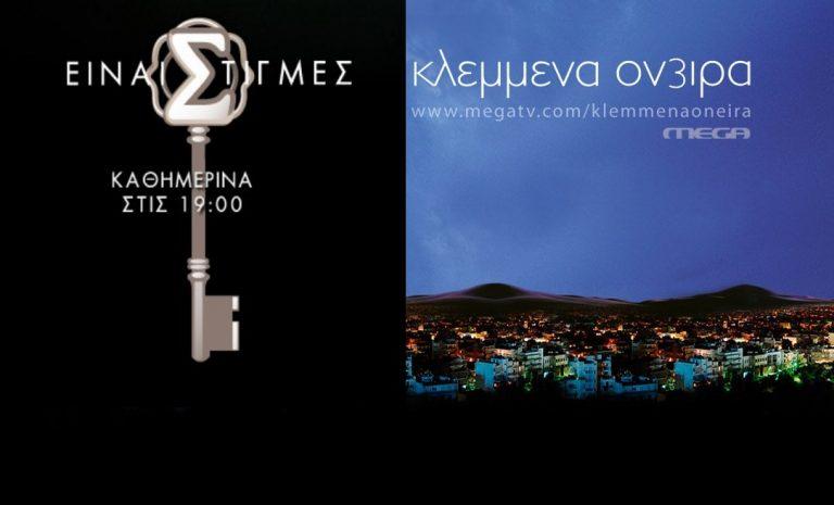 Μεγάλη η διαφορά στην τηλεθέαση των δύο σίριαλ   Newsit.gr
