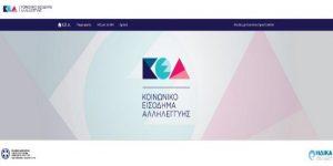 keaprogram.gr Κοινωνικό εισόδημα αλληλεγγύης: Οδηγίες για την αίτηση