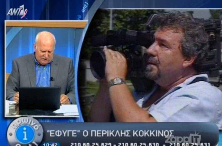 Η συγκίνηση του Γιώργου Παπαδάκη για το θάνατο του συνεργάτη του Περικλή Κόκκινου | Newsit.gr