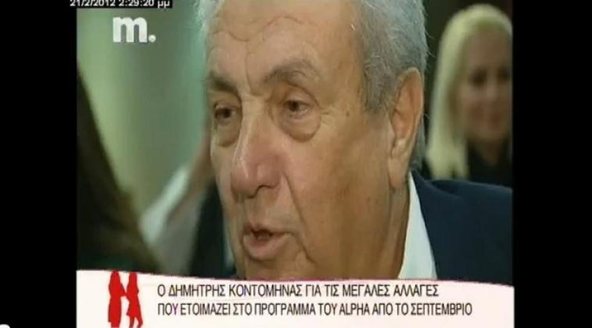 Ο Δημήτρης Κοντομηνάς αποκαλύπτει τι θα κάνει με την Ελένη Μενεγάκη! Μίλησε και για τις αλλαγές που έρχονται στον ALPHA | Newsit.gr
