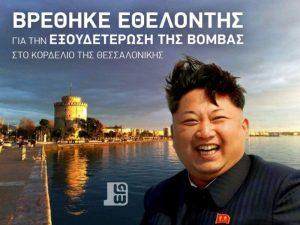 Πήρε φωτιά το Κορδελιό… στο Twitter! Χαμός με τη βόμβα!