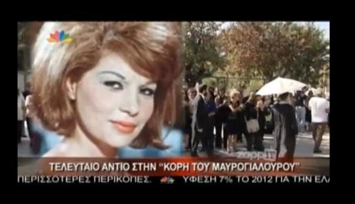 Το τελευταίο αντίο στην »κόρη του Μαυρογιαλούρου,» Νίκη Λινάρδου   Newsit.gr