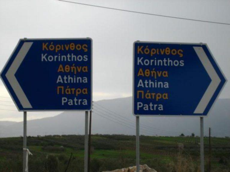 Πρόστιμο 103.000 ευρώ στον δήμο Κορίνθου! | Newsit.gr