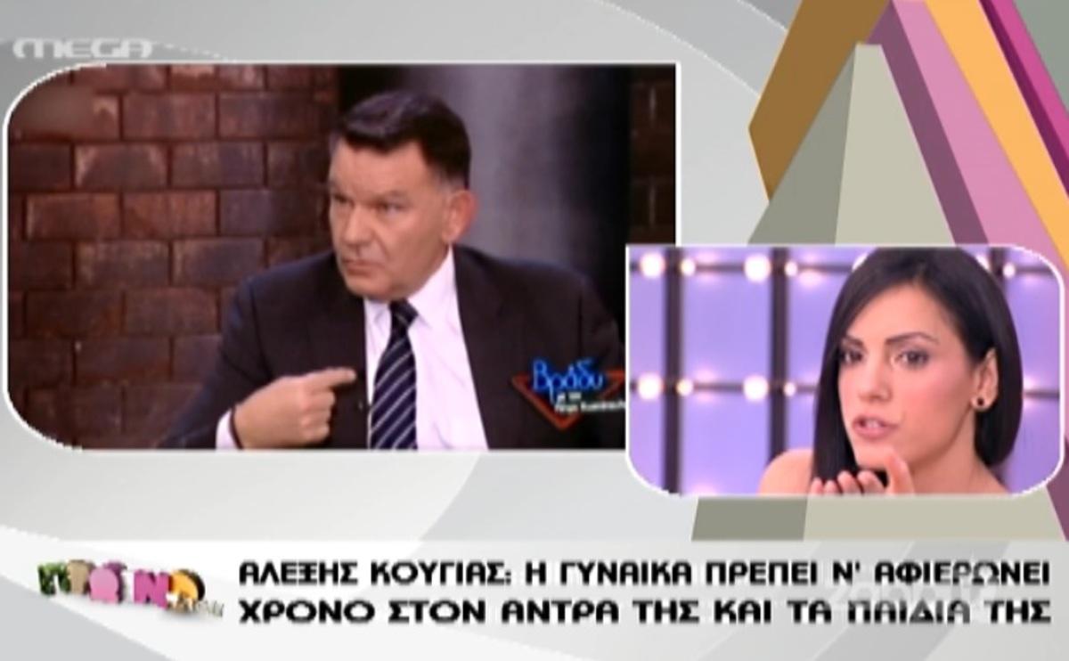Κούγιας: «Η γυναίκα πρέπει να είναι στο σπίτι»! – Σπανού: «Η γυναίκα του ας κάθεται σπίτι»!   Newsit.gr
