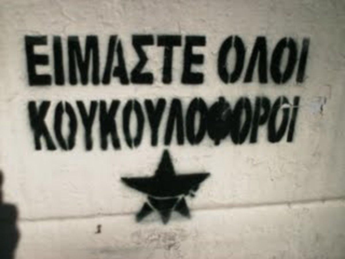 Καταργείται ο… κουκουλονόμος | Newsit.gr
