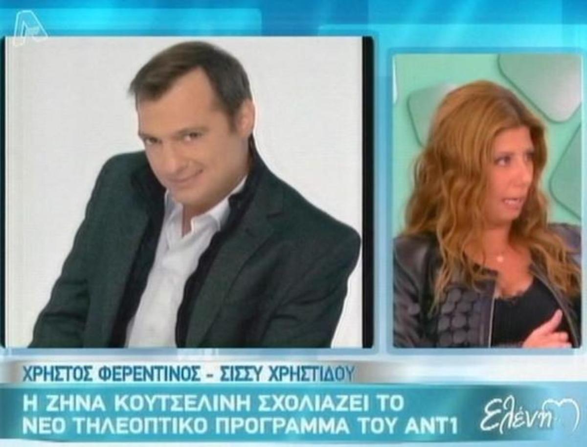 Κουτσελίνη: Αρναούτογλου αντί Φερεντίνου – Μπεκατώρου αντί Χρηστίδου! | Newsit.gr