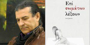"""Ο Κουράκης ξαναχτύπησε: """"Έρωτας είναι όταν, καθώς ανάμεσα στα σκέλια της…"""""""