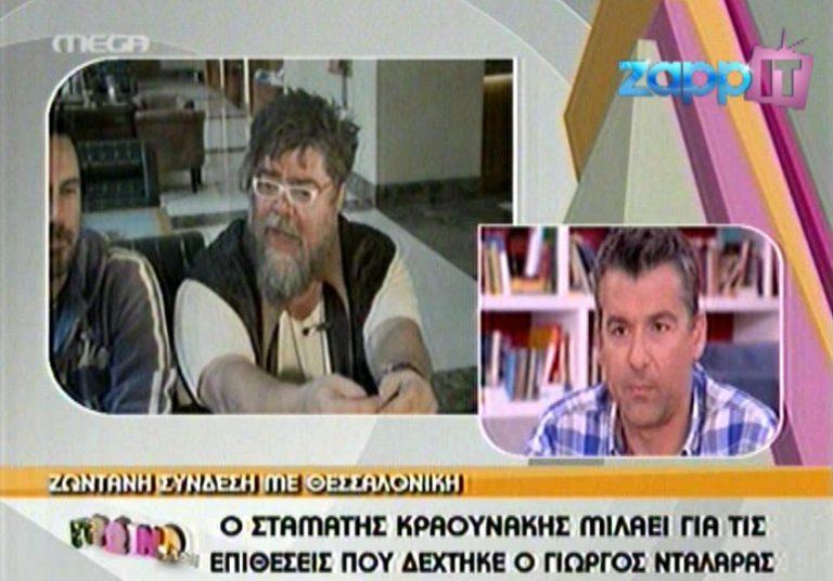 Κραουνάκης: «Χαίρομαι που διακόπτονται οι συναυλίες του Νταλάρα» | Newsit.gr