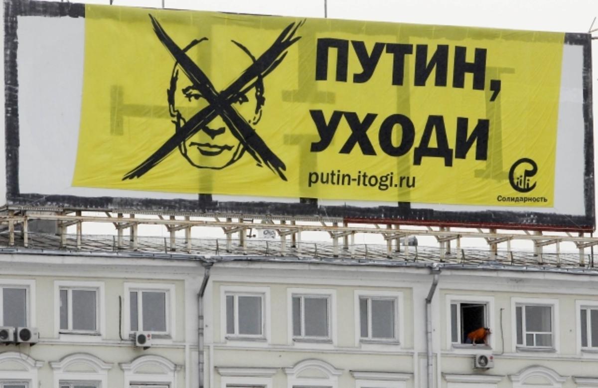 Του κρέμασαν πανό απέναντι από το Κρεμλίνο: «Πούτιν φύγε!» (ΦΩΤΟ) | Newsit.gr