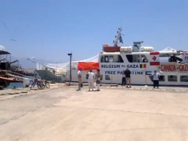 Ακινητοποιήθηκε στο Ηράκλειο πλοίο που απέπλευσε για τη λωρίδα της Γάζας   Newsit.gr